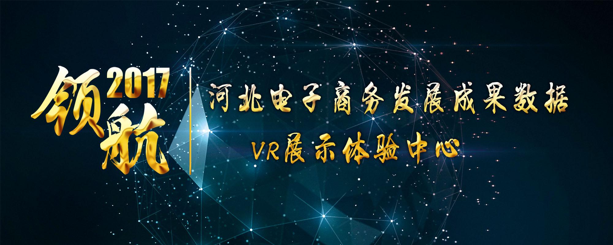 VR创客云